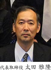 代表取締役 太田 雅隆