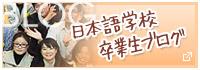 愛知国際教育センター卒業生ブログ