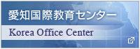 愛知国際教育センター